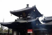Tennoji Isshin-ji Stock photo [1393412] Osaka