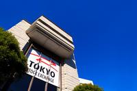 Tokyo Stock Exchange Stock photo [1863959] Tokyo