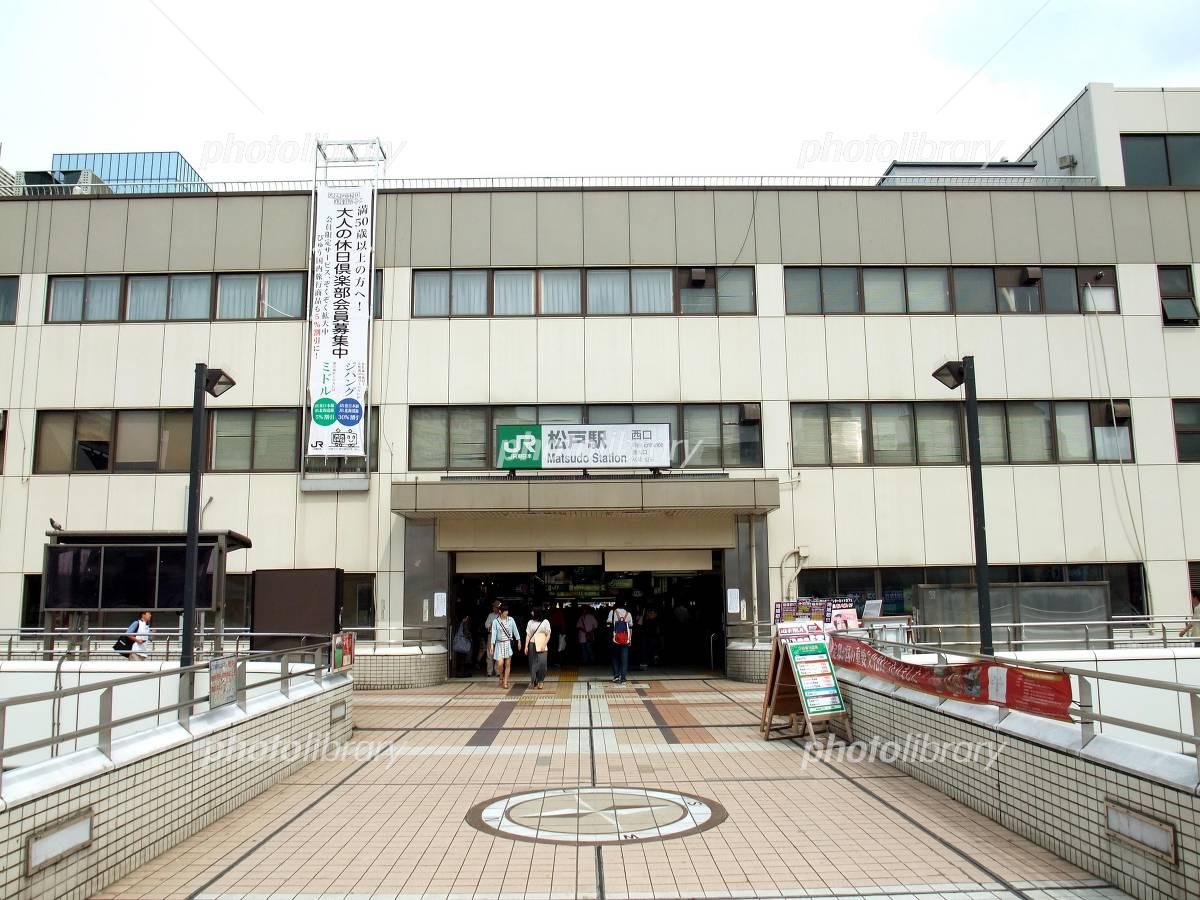 JR東日本旅客鉄道 松戸駅西口 写...