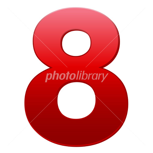 8 数字 八 赤 イラスト素材 [ 1986917 ] - フォトライブラリー photolibrary