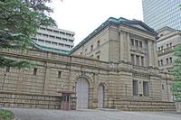 Bank of Japan Stock photo [2180227] Bank