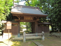 Sounji Somon Stock photo [2184349] Hakone