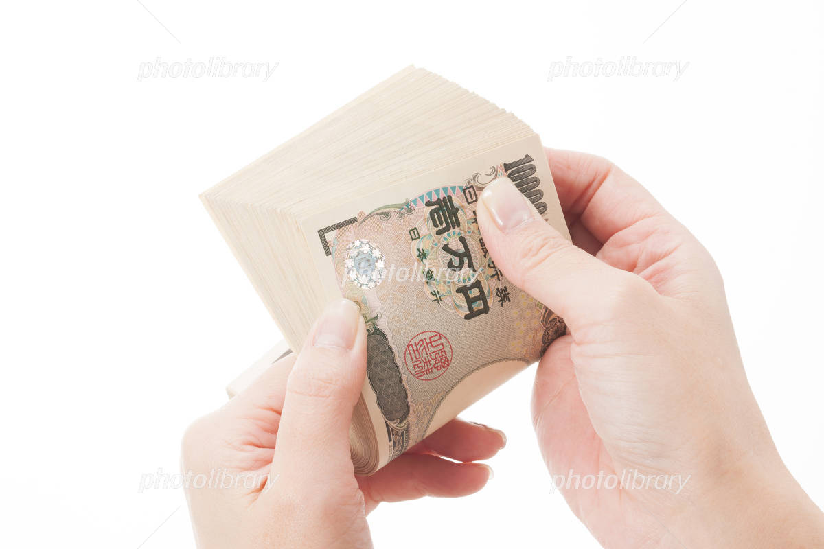 Bill Japanese Yen Photo