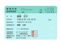 Insurance card [2577816] Insurance