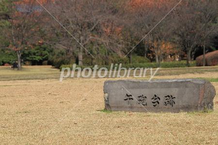 午砲台跡の石碑 写真素材 [ 2848...