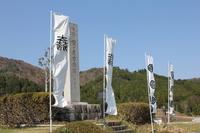 Sekigahara Battlefield Stock photo [3007597] Sekigahara