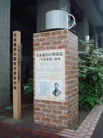 "Japan's first coffee shop ""propriety Tea House"" site monument Stock photo [3015043] Japan's"