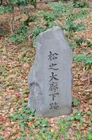 Monument of the corridor trace of pine of Edo Castle Stock photo [3089048] Stele