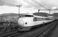 Showa railway JNR 0 Series Shinkansen train 1976 Stock photo [3293300] Showa