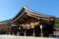 Izumo-Taisha Shrine Stock photo [3386793] Izumo-Taisha