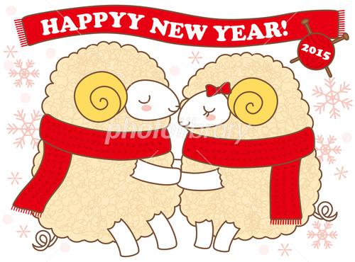 年賀状 未年 羊 イラスト素材 3478564 無料 フォトライブラリー