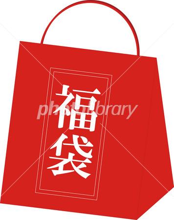 福袋 イラスト イラスト素材 3489616 無料 フォトライブラリー