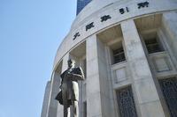 Osaka Securities Exchange Stock photo [3482888] Osaka