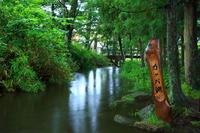 Iwate Prefecture Tono Kappa abyss Stock photo [3919393] Iwate