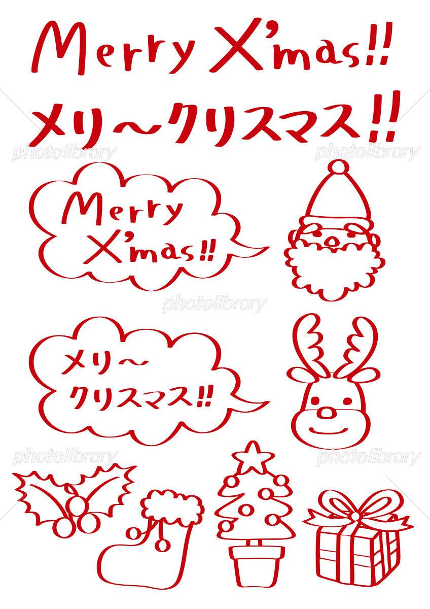 手書き クリスマス イラスト おしゃれ