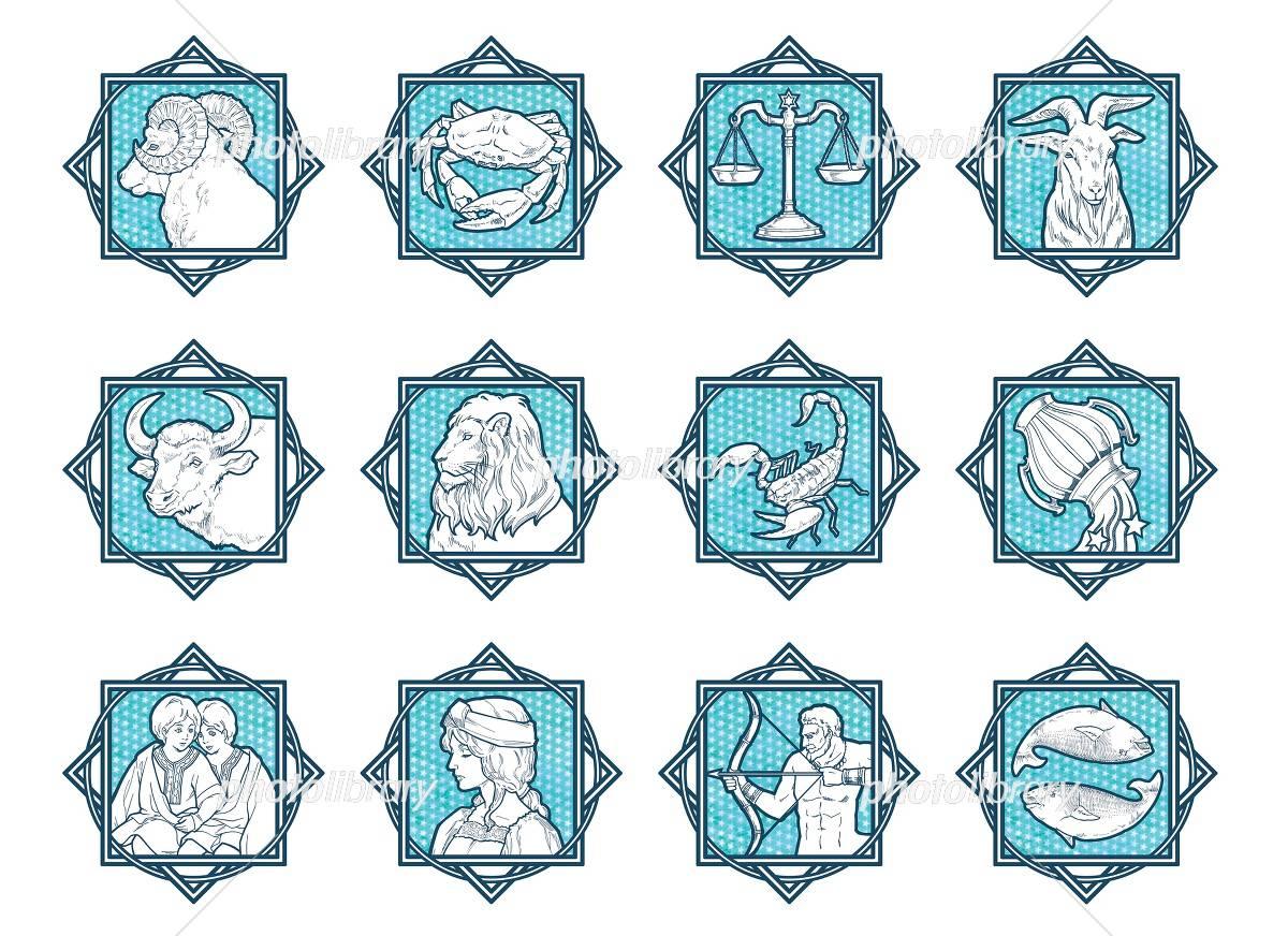星占い 12星座 イラスト素材 [ 4473299 ] - フォトライブラリー ...