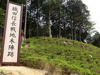 Nobunaga Oda battlefield Honjin trace Nagashino Gen Shitara Battlefield Stock photo [4479371] Aichi