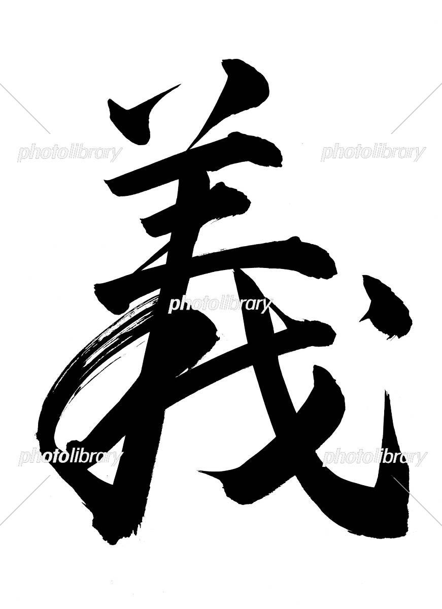 行書・義 イラスト素材 [ 4562758 ] - フォトライブラリー photolibrary