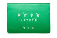 Caretaker Stock photo [5050661] Midori's