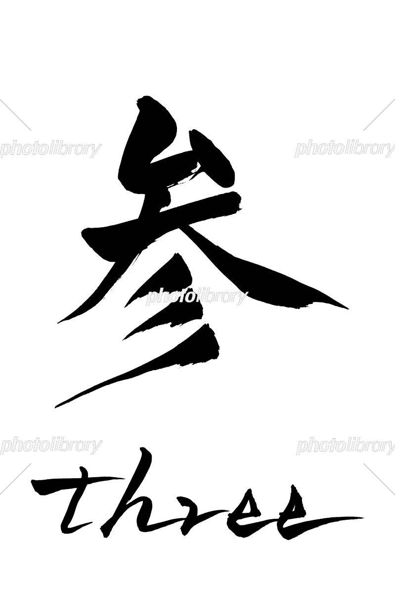 筆文字 参 three イラスト素材 [ 5137269 ] - フォトライブラリー ...