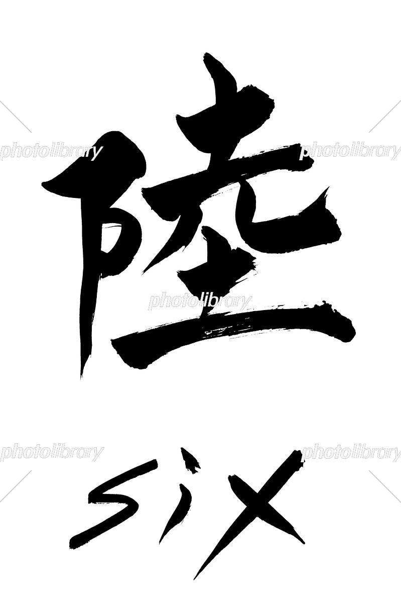 筆文字 陸 six イラスト素材 [ 5137274 ] - フォトライブラリー ...