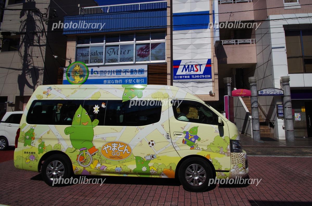 大和市コミュニティバス 写真素材 [ 5145208 ] - フォトライブラリー ...