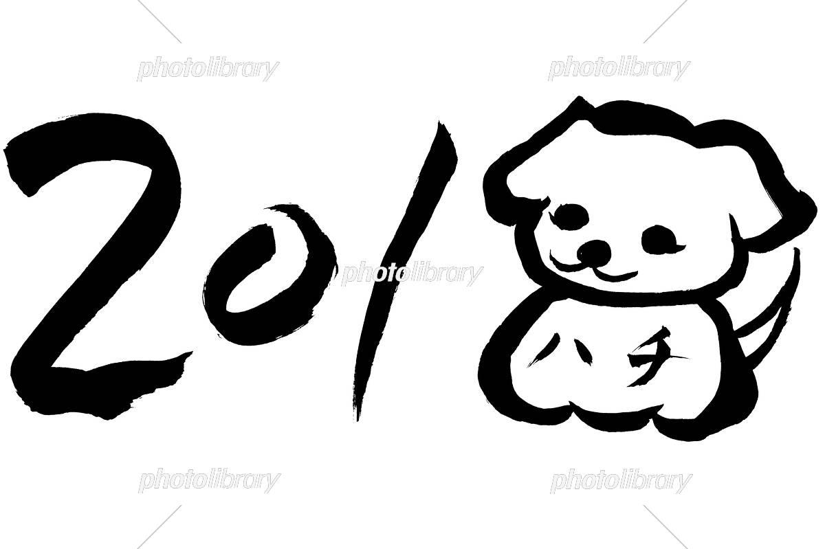 年賀状素材 「2018+犬イラスト」 筆文字 イラスト素材 [ 5229916