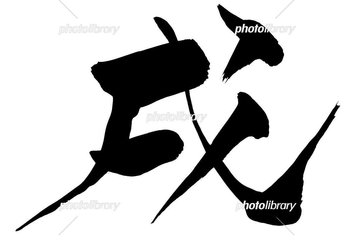 年賀状素材 「戌」 筆文字 イラスト素材 [ 5235977 ] - フォトライブ