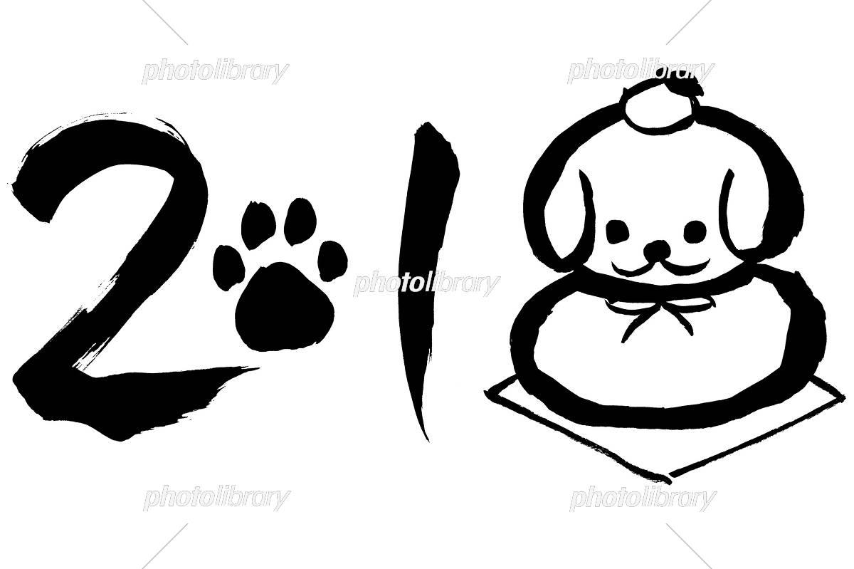 年賀状素材 「2018+肉球&犬イラスト」 筆文字 イラスト素材 [ 5235980