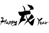 "New Year's card material ""Happy 戌 Year (hapless い い や ー"" brush [5229931] Happy"