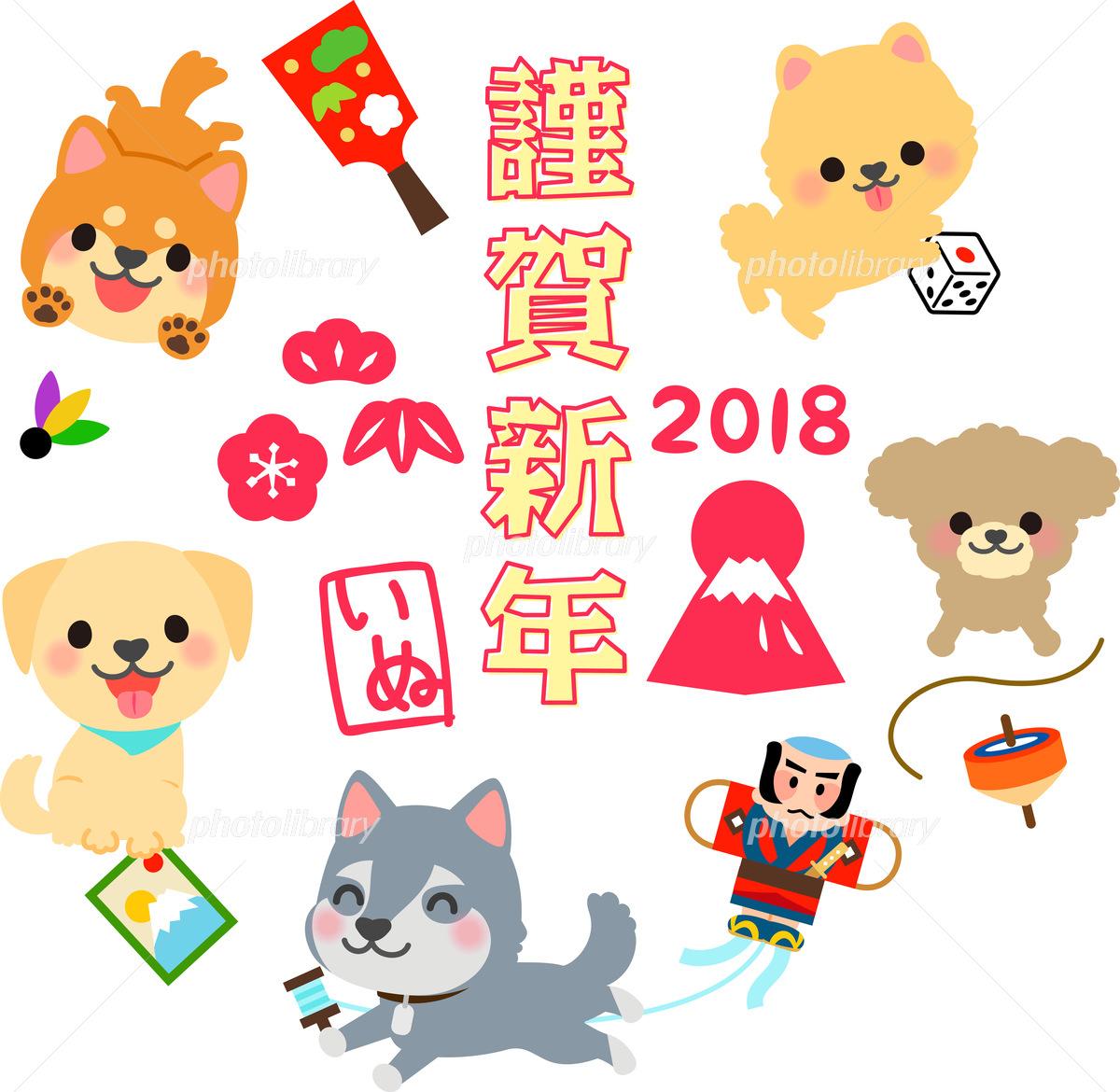2018戌年のイラスト 正月遊び イラスト素材 [ 5328206 ] - フォトライブ