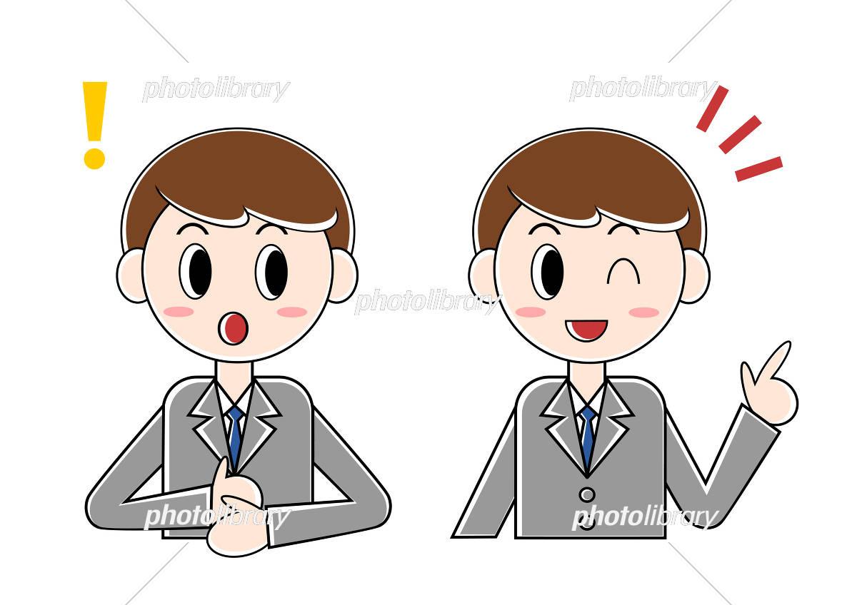 男性 ビジネスマン 表情 イラスト 驚く 提案する イラスト素材 [ 5329583