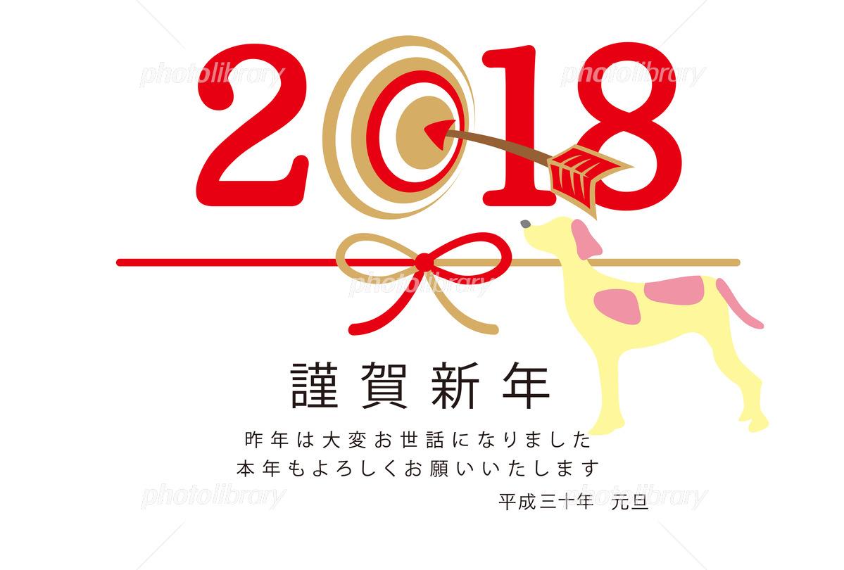 おしゃれ犬 シンプル年賀 イラスト素材 [ 5398963 ] - フォトライブ