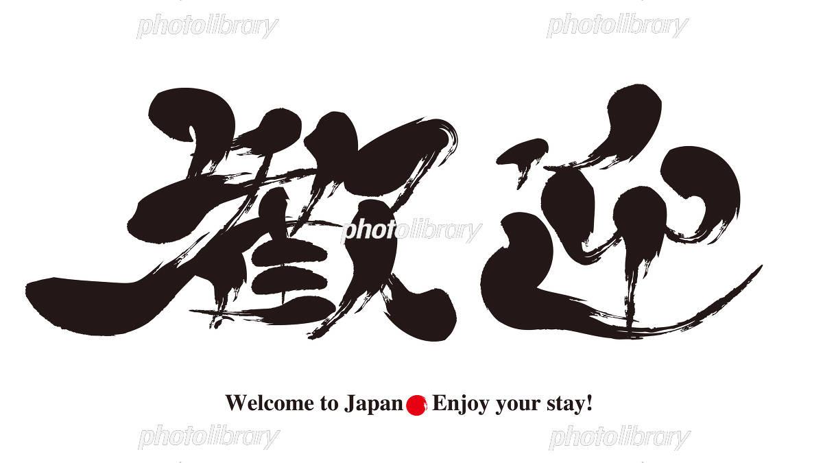 歓迎の文字 イラスト素材 [ 3796413 ] - フォトライブラリー photolibrary