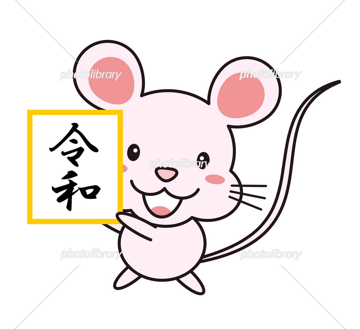 ネズミ 年 イラスト 無料