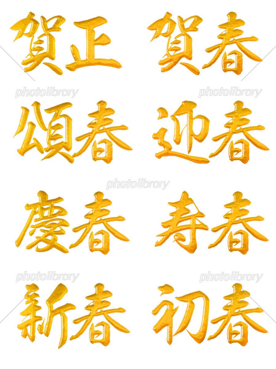 年賀状 賀詞 金色の立体筆文字 イラスト素材 [ 6137492