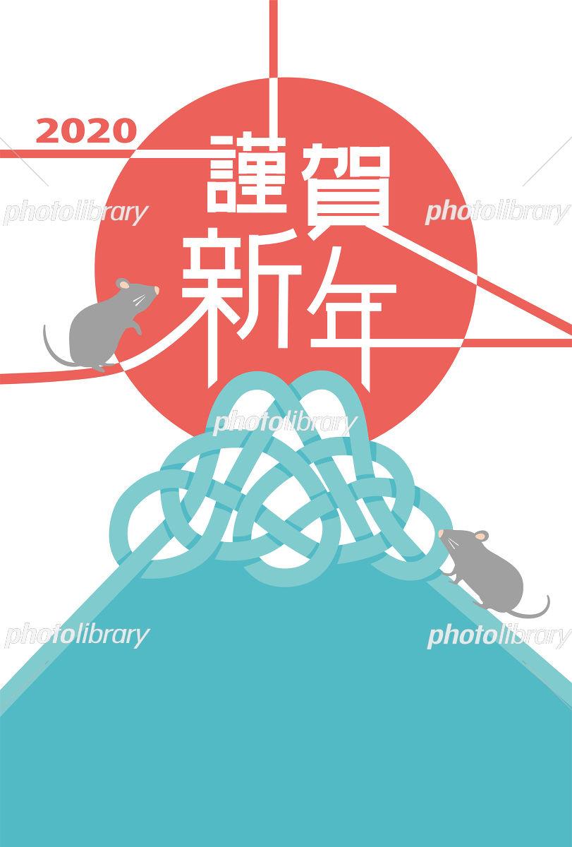 2020年子年 結び富士の年賀状テンプレート 挨拶文なし イラスト素材