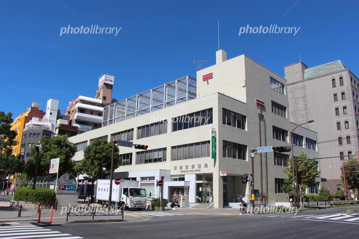 横須賀郵便局