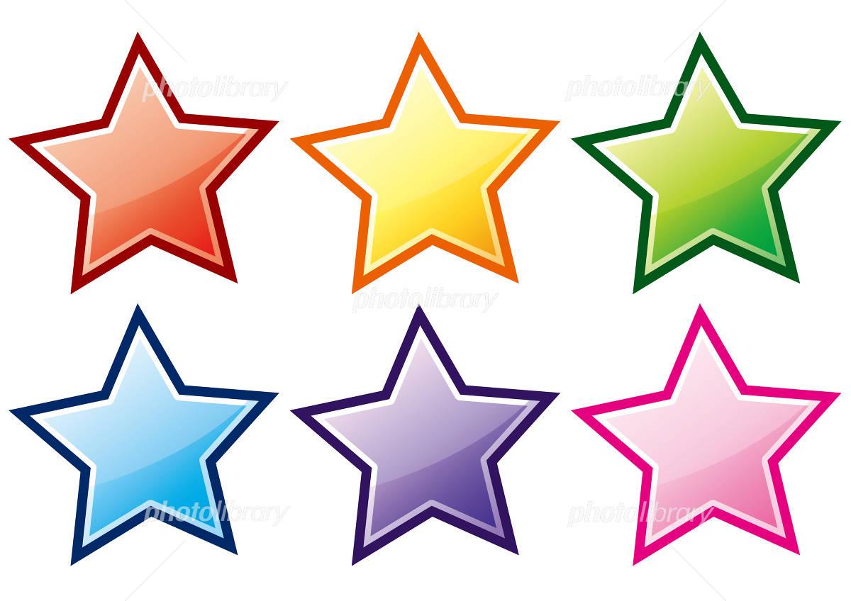 星6色セット イラスト素材 581583 無料 フォトライブラリー