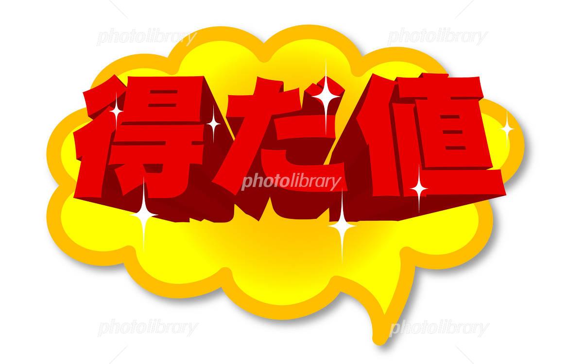 得だ値:POPロゴ 写真素材  得だ値:POPロゴ ID 753630  得だ値:POPロゴ