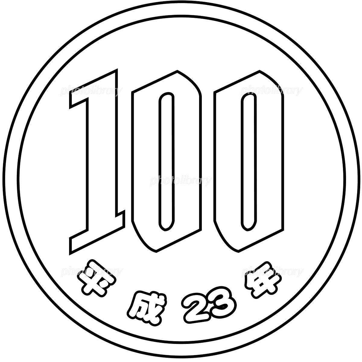 100円硬貨イラスト 平成23年のイラスト素材