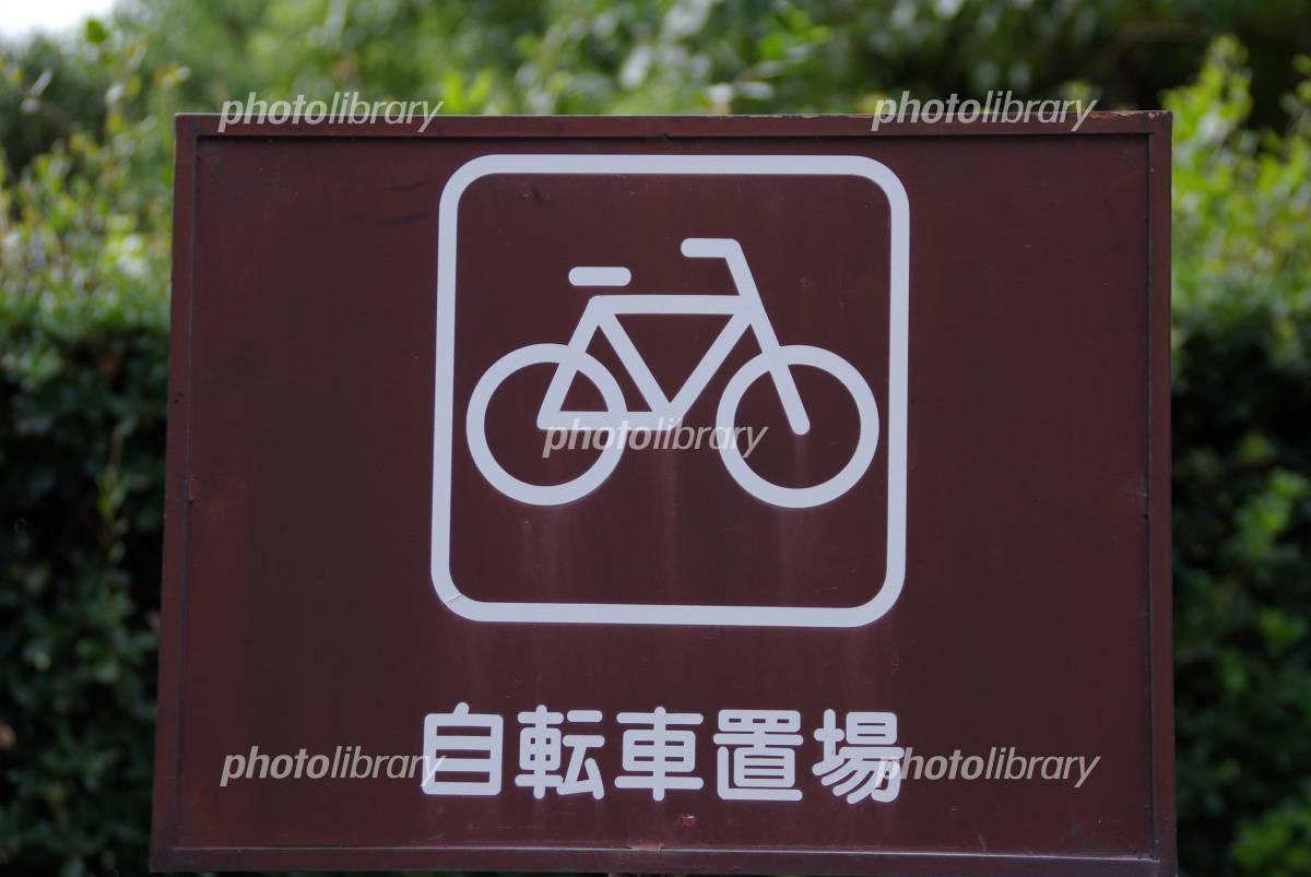 自転車の 自転車の写真 : 自転車置き場の看板 - 写真素材 ...