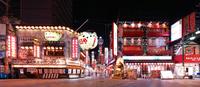 Osaka New World Stock photo [1003007] Night