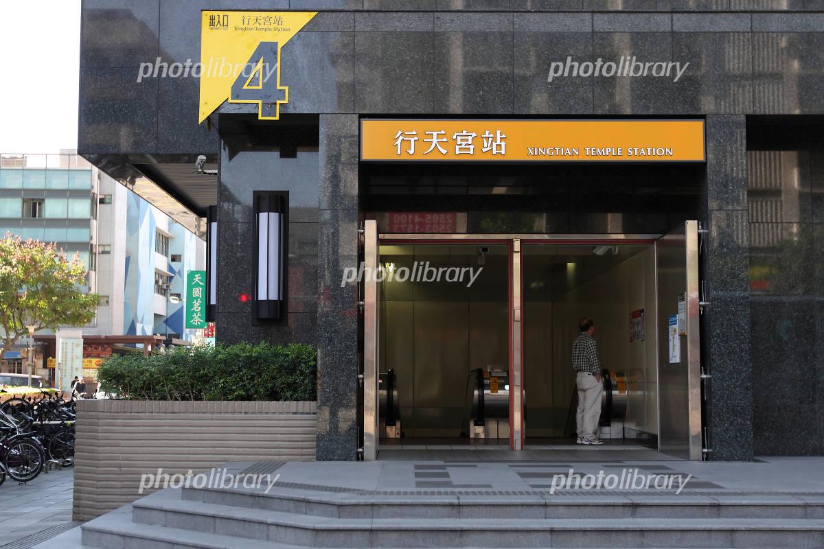 台北MRT 行天宮駅 写真素材 [ 1120534 ] - フォトライブラリー ...