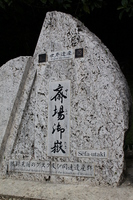 World Heritage Sefa-utaki Stock photo [1121858] Okinawa