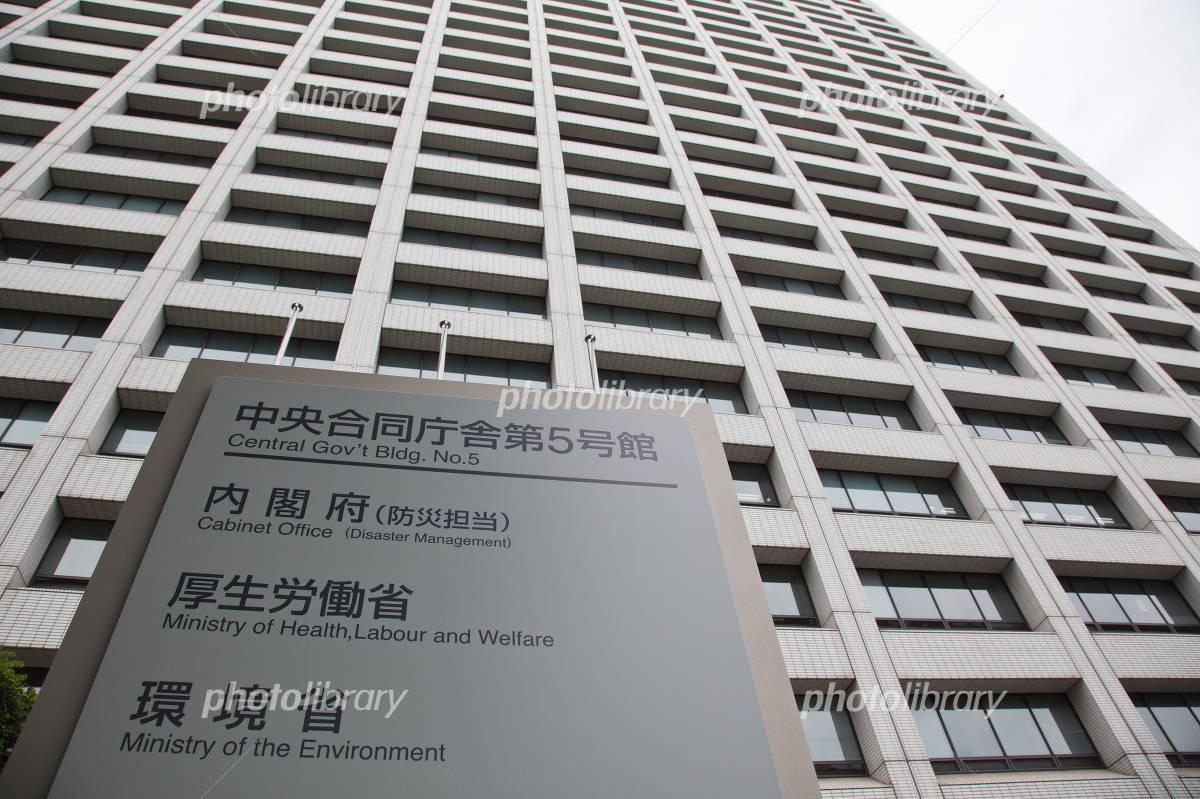 厚生労働省-写真素材 厚生労働省 画像ID 1496669   写真素材