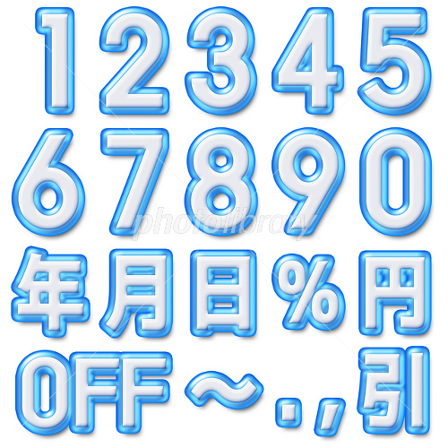 数字パーツ ブルーのイラスト