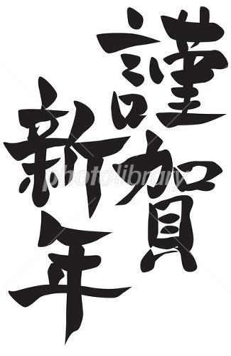 筆文字 謹賀新年 イラスト素材 1777113 フォトライブ