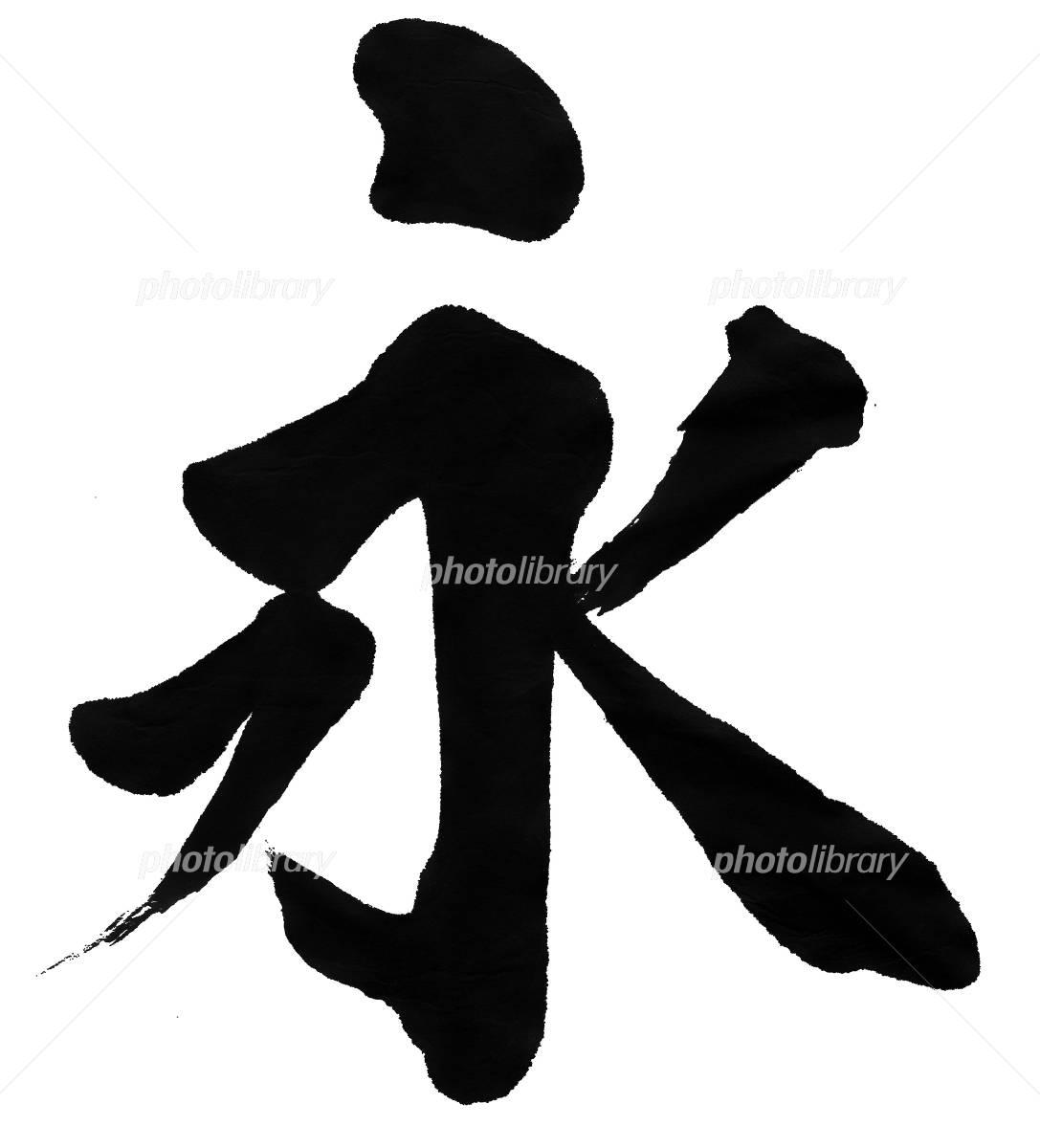 書 筆文字 永 Japanese Calligraphy イラスト素材 [ 1785148 ...