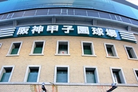 Hanshin koshien Stadium. Stock photo [1787104] Hanshin